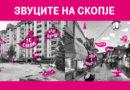"""Македонски Телеком со нов и уникатен проект ги оживува """"Звуците на Скопје"""" (ВИДЕО)"""