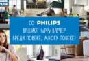 Happy ваучерот сега вреди и до 7 пати повеќе со Philips производите