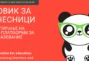 Повик за учесници за тестирање на веб платформи за образование