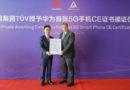 Huawei Mate X е прв телефон во светот со сертификат 5G CE доделен од TÜV Rheinland