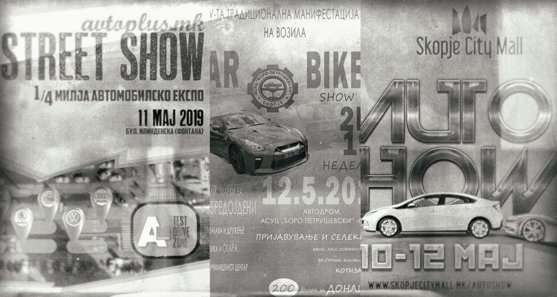 Интересен автомобилски викенд за Скопјани и сите автомобилски фанови