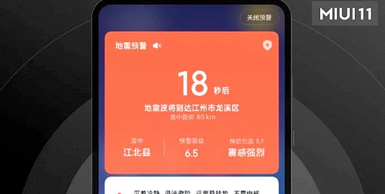 Смартфоните на Xiaomi алармираат при земјотрес