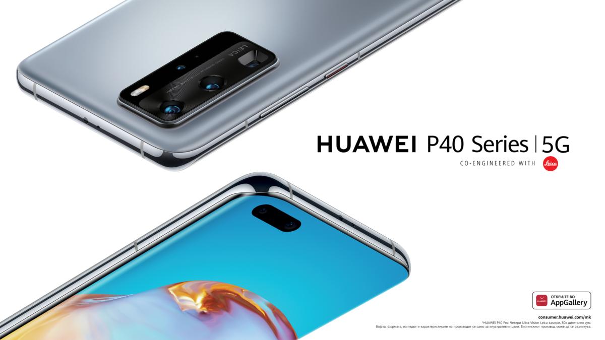 Huawei ја претстави P40 серијата смартфони од висока класа (ВИДЕО)