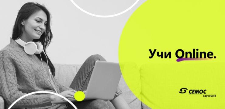 Семос Едукација воведува виртуелни училници за online учење и организира бесплатна online обука за наставници