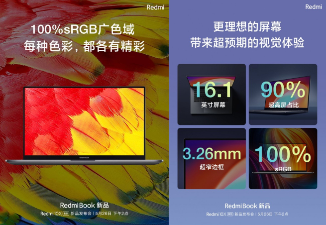 Xiaomi ќе ги претстави Redmibook лаптопот и Redmi X TV