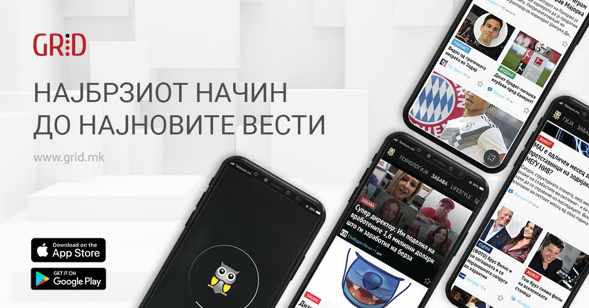 Спас од лажни вести преку новата апликација на GRID