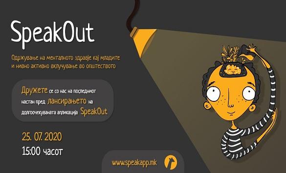 Онлајн настан за одржување на менталното здравје кај младите