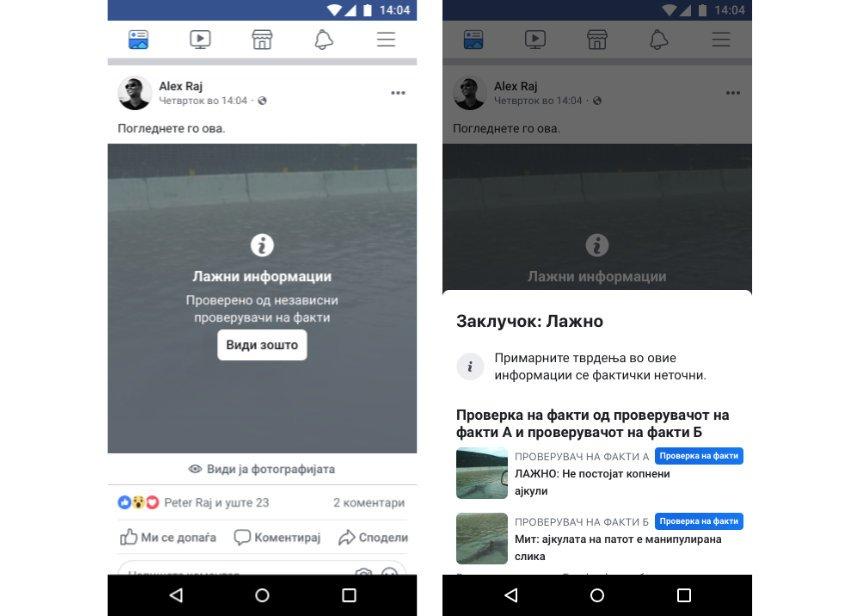Facebook почна да ги проверува вестите од Македонија: Лажните ќе ги сокрива
