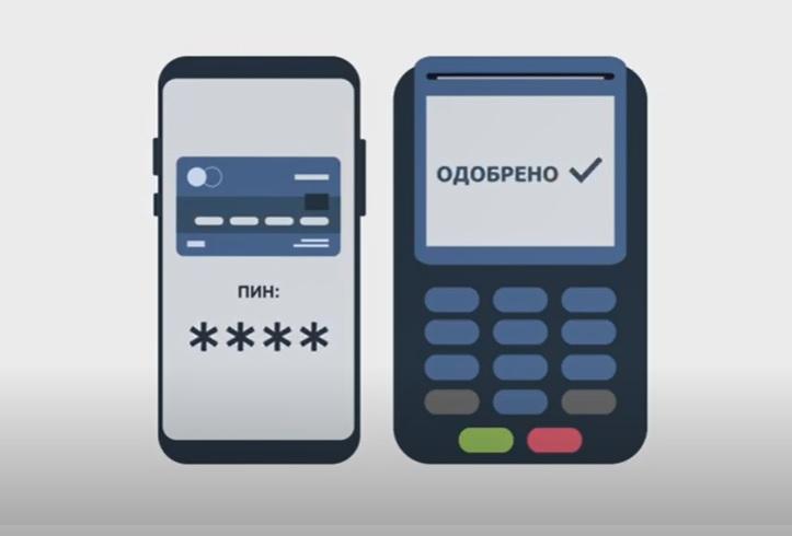 Народната банка објави видео за плаќање со мобилен телефон