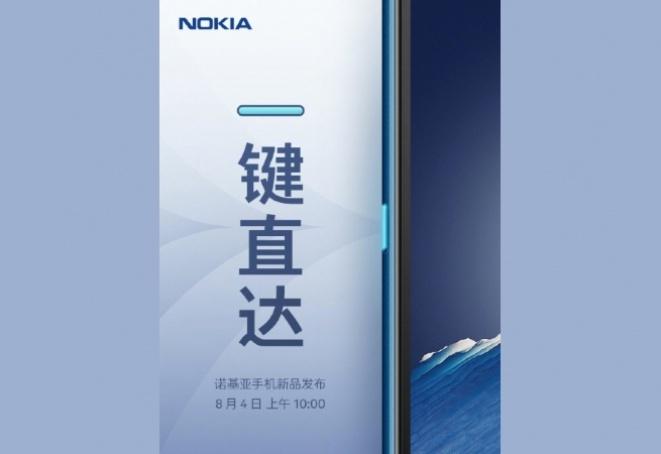 Nokia планира објава на нови телефони следната недела
