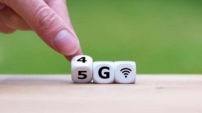 Европската комисија ги прифати правилата за имплементирање на 5G мрежата