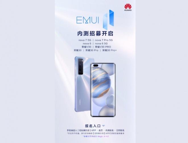 EMUI 11 Beta достапна за уште девет Huawei и Honor уреди (ВИДЕО)