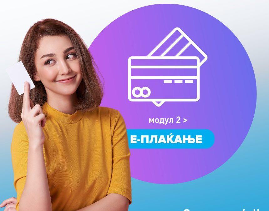 """АЕТМ: Достапен модулот за е-плаќање на бесплатната едукативна платформа – """"ecomomerce4all.mk"""""""