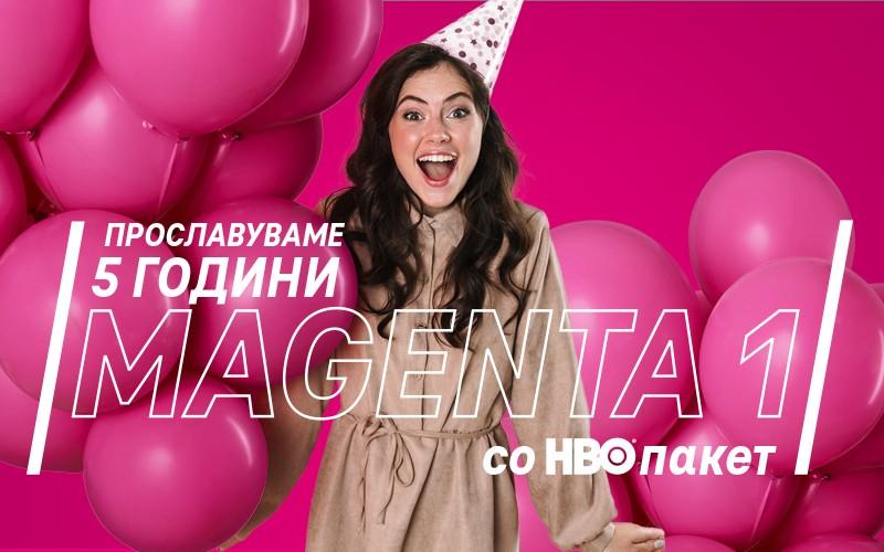 Пет години Magenta 1 – прославата продолжува со промотивен HBO пакет