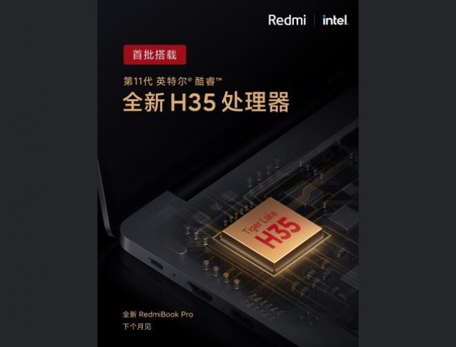 Xiaomi ќе го објави RedmiBook Pro со Intel Core процесор од 11. генерација