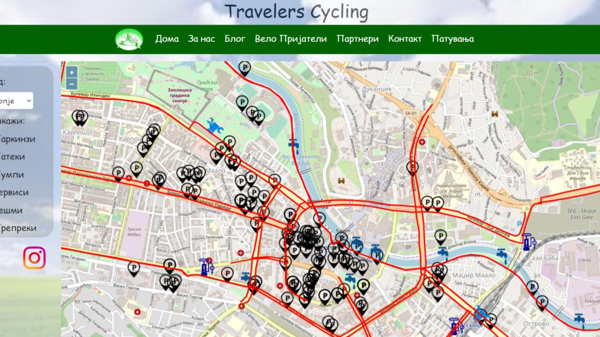 Travelers Cycling – македонска веб апликација за велосипедисти