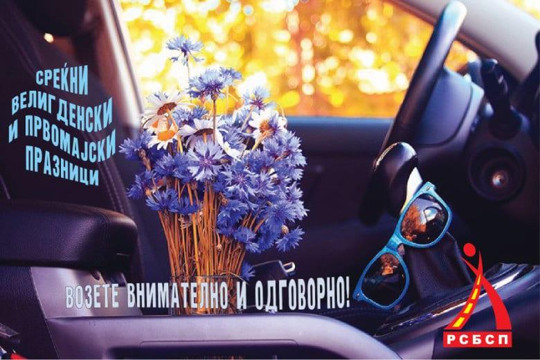 РСБСП со апел: Внимателно и одговорно зад воланот за време на празниците