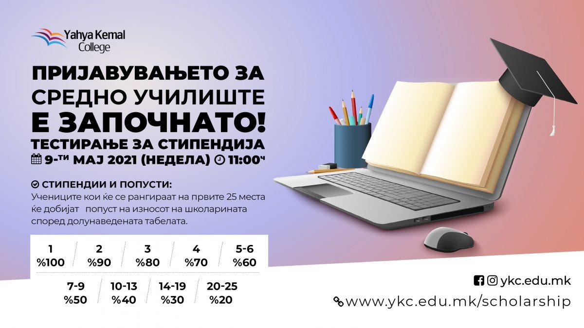 Можност повеќе за сите оние кои во иднина сакаат да студираат на најелитните универзитети во светот