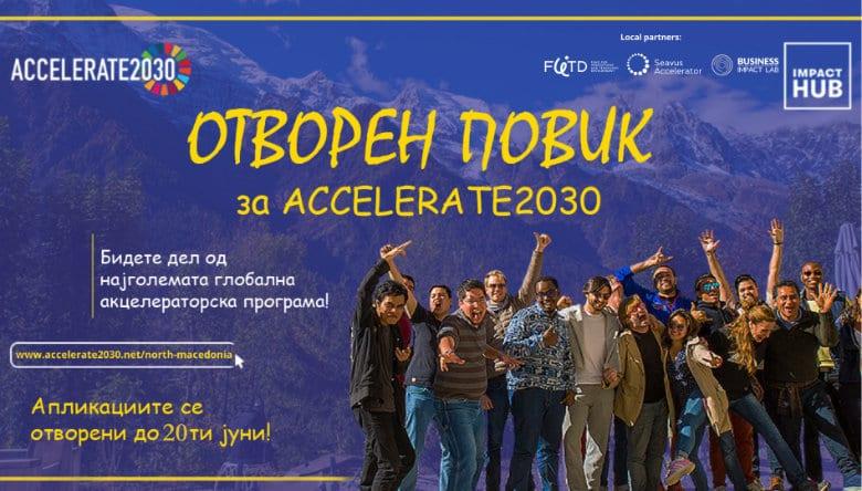 Уште неколку дена до можноста за македонските стартапи да аплицираат за глобалната програма Accelerate2030