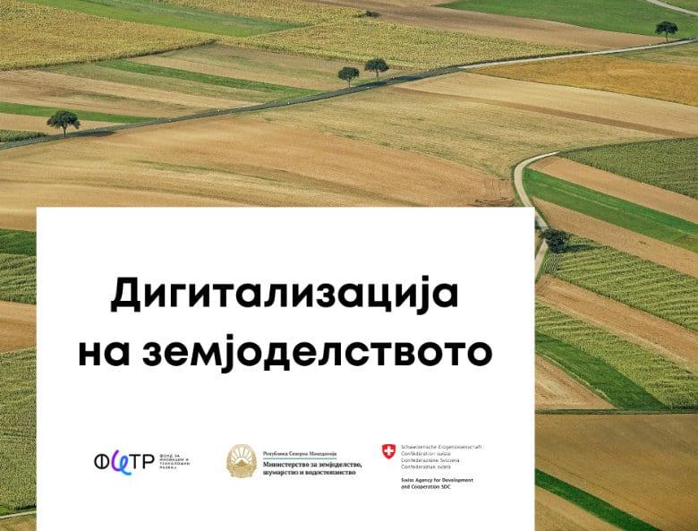 ФИТР за прв пат инвестира во 4 компании за развој на дигитализација на земјоделството