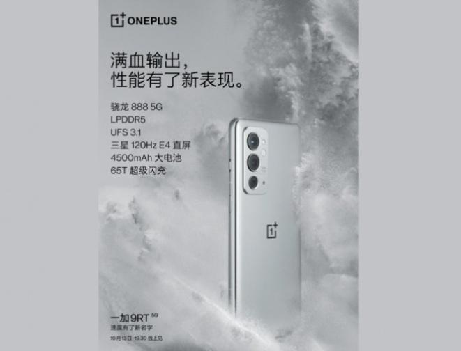 Потврден дел од спецификациите за OnePlus 9 RT