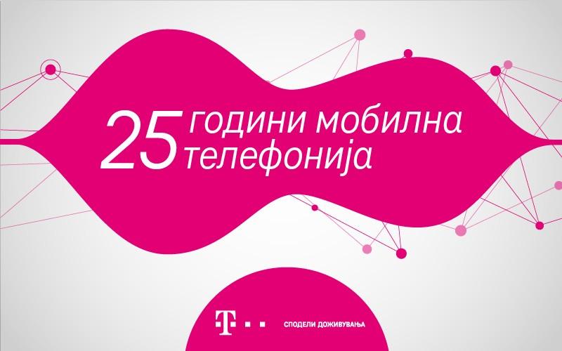 Македонски Телеком одбележува 25 години мобилна телефонија во Македонија